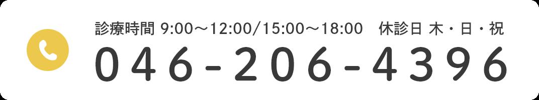 046-206-4396